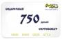 Подарочный сертификат - 750
