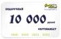 Подарочный сертификат - 10000