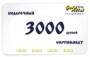 Подарочный сертификат - 3000